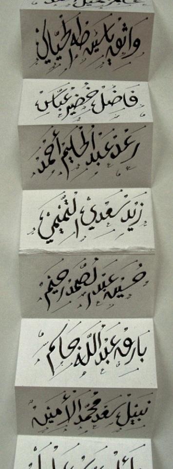 Book of Iraqi Names (3 of 9)_Photo Dennis Friedler