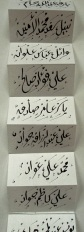 Book of Iraqi Names (4 of 9)_Photo Dennis Friedler