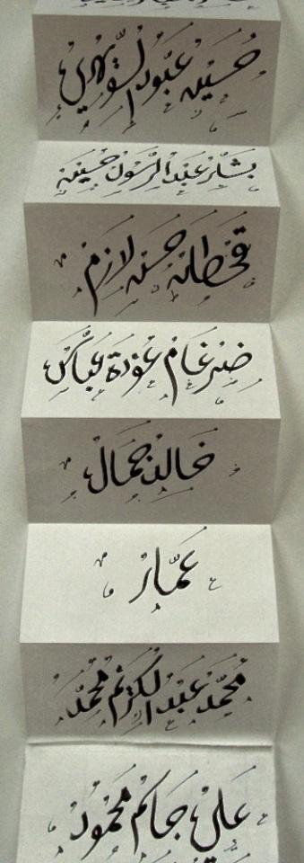 Book of Iraqi Names (7 of 9)_Photo Dennis Friedler